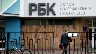 Офис РБК в Москве, 15 апреля 2016 г.