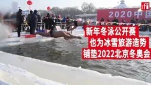 哈尔滨冬泳比赛现场