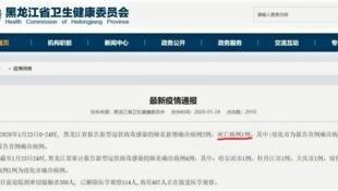 黑龍江省是第二個武漢以外有人感染新型肺炎死亡的省分