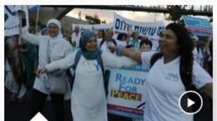 数千名以色列和巴勒斯坦女性10月8日结束了为期两周的和平行走
