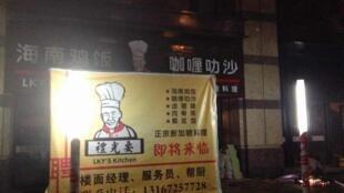 """图为上海名为""""礼光要""""的餐馆广告"""
