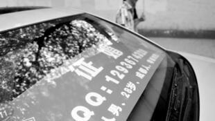 中国一则贴在车窗的男性征婚广告