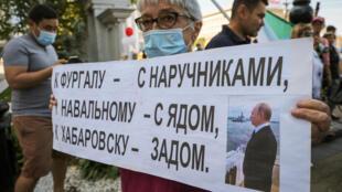 2020-09-05T073241Z_1808564121_RC27SI98VE7Y_RTRMADP_3_RUSSIA-POLITICS-GOVERNOR