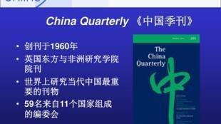 剑桥大学旗下《中国季刊》