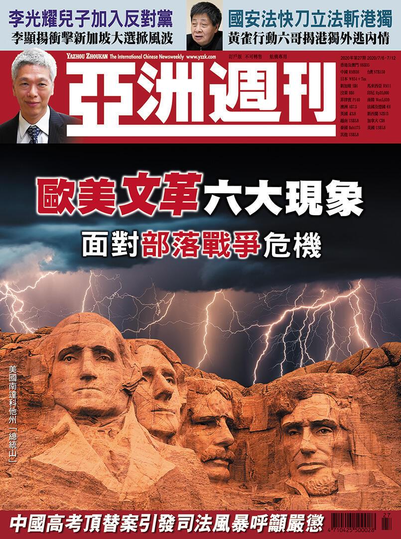 亚洲周刊封面专题