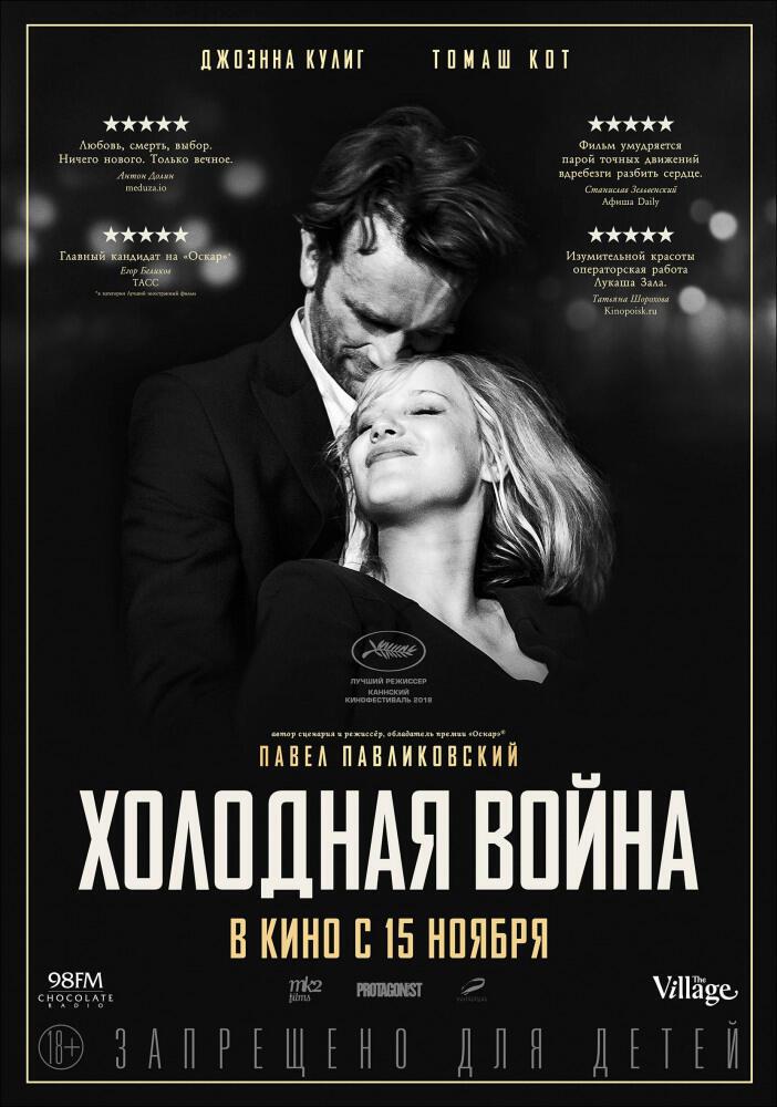 Афиша фильма «Холодная война»