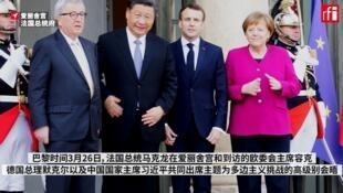 3月26日爱丽舍宫的四方会谈(从左:欧中法德领导人)