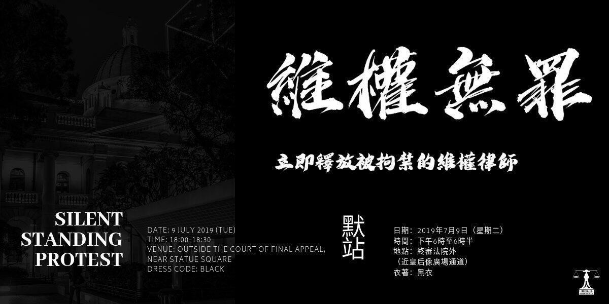 """香港中国维权律师关注组联合香港律师团体""""法政汇思""""2019年7月9日在香港终审法院门前集会,纪念709律师大抓捕事件四周年,呼吁双方被拘禁律师。"""