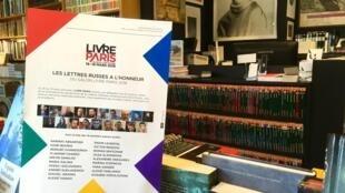 Россия – почетный гость Парижского книжного салона-2018. Она будет представлена обширной делегацией.