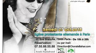 بزرگداشت پری زنگنه در پاریس