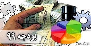 بودجه سال ۹۹ بدون منابع واقعی