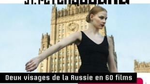 """Афиша ретроспективы """"Москва и Санкт-Петербург: два лица России""""."""