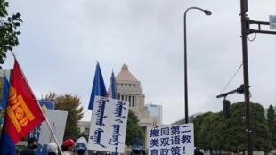 旅日蒙古人国会示威抗议中国外长王毅访日,2020年11月24日。
