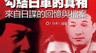 远藤誉教授《毛泽东勾结日军的真相》(明镜出版社)
