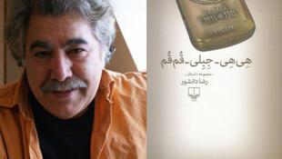 """رضا دانشور، نویسنده مجموعه داستان """"هی هی - جبلی - قم قم"""""""