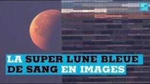 超级蓝血月亮