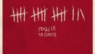 """""""18 jours"""", film collectif composé de dix court métrages, dédiés à la révolution égyptienne"""