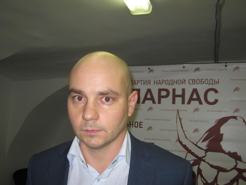Cопредседатель петербургского отделения ПАРНАС Андрей Пивоваров