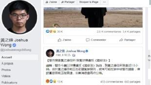 黄之锋的脸书账户1月6日在警方大搜捕行动期间发文