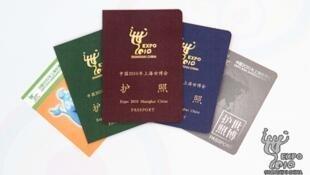 上海世博會護照