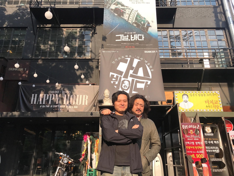 Kim Ji-young et Kim Ou-joon, les auteurs du film «Intention». Séoul, mai 2018.