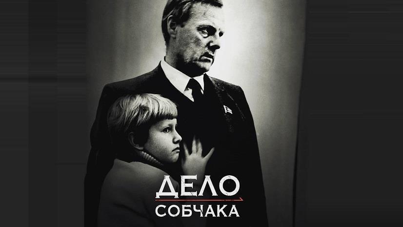 На закрытии «Кинотавра» показали фильм «Дело Собчака».