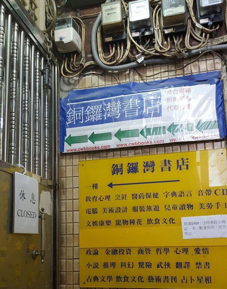 """Nhà sách ở Causeway Bay, Hongkong, để bảng """"đóng cửa"""" sau khi một loạt nhân viên bị """"mất tích"""", 31/12/2015."""
