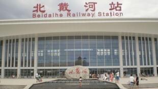 Nhà ga Bắc Đới Hà, tỉnh Hà Bắc, Trung Quốc.