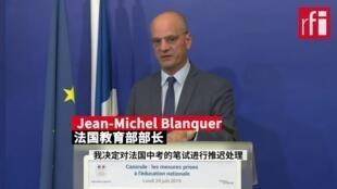法国教育部部长宣布推迟中考笔试