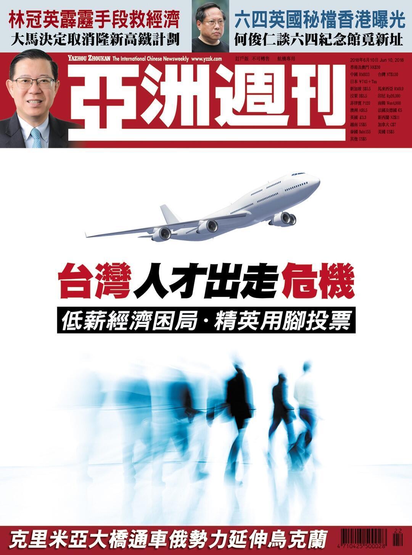 最新一期亚洲周刊