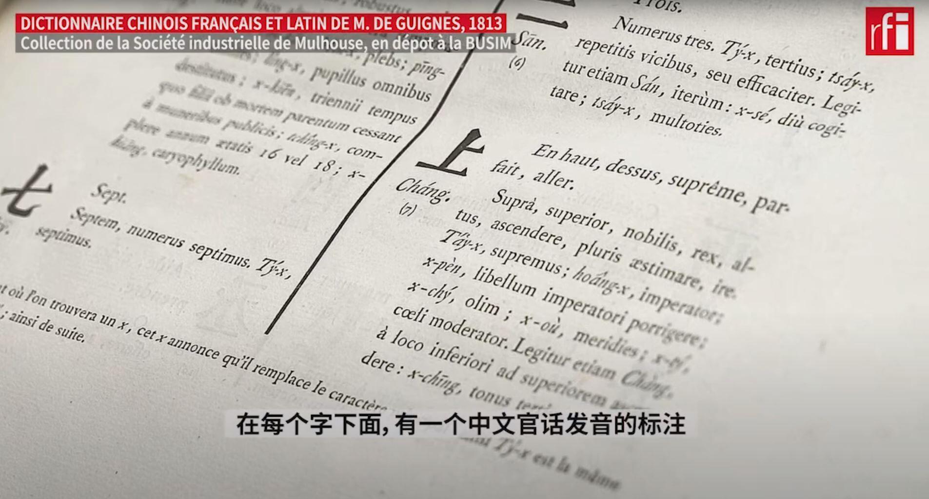 208歲的漢學豐碑中西大辭典珍本實探-上集