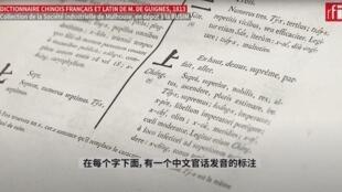208岁的汉学丰碑中西大辞典珍本实探-上集