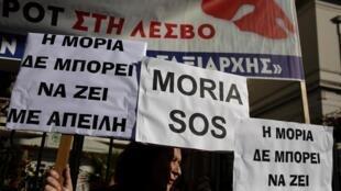 Des habitants de l'île de Lesbos manifestent pour dénoncer la situation du village de Moria, où se trouvent des camps de réfugiés jugés «surpeuplés», le 13 février 2020 à Athènes.
