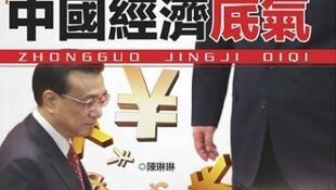 财大出版社2016年12月出版的《中国经济底气》封面