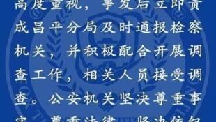 北京警方微博公布将对雷洋案将进行调查