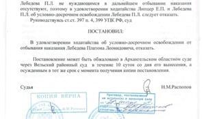 Отрывок из постановления Вельского суда об отказе П. Лебедеву в УДО