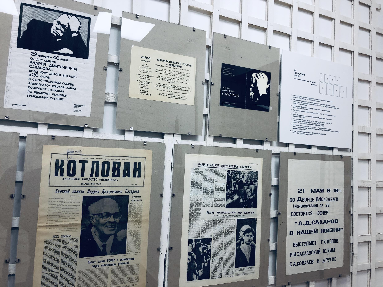 В «Международном Мемориале» в Москве с 29 января по 24 мая проходит выставка в рамках национальных мероприятий, посвященных 100-летию со дня рождения академика Сахарова