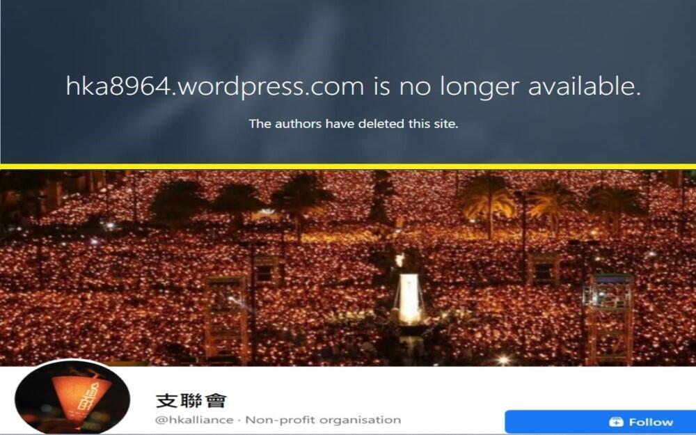 支联会网页已被移除(上),32年的六四歷史一夜清空。新的脸书(下)只提供消息(麥燕庭提供)