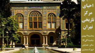 طرح مرمت و باززندهسازی شهر تهران از دهه هشتاد خورشیدی در هیات دولت مطرح شد