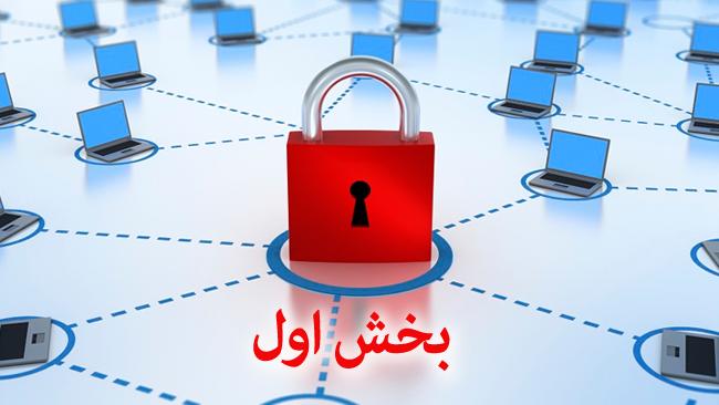 برای شنیدن بخش اول توضیحات علی نیکویی، کارشناس امنیت شبکه، بر روی تصویر کلیک کنید