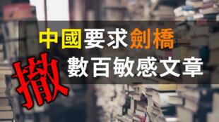 图为网络关于「中国季刊」被迫撤下敏感文章的报道配图