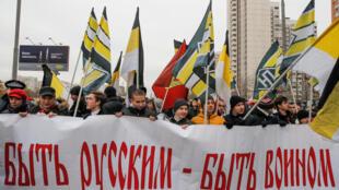 """Участники """"Русского марша"""" в Москве, 4 ноября 2017 года."""