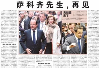 La victoire de François Hollande relatée dans le journal chinois Wenhui.