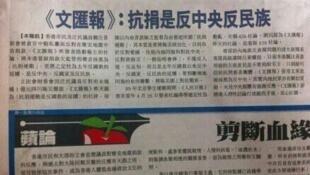 香港苹果日报评文汇报指责港人抗捐文章 Avril 2013