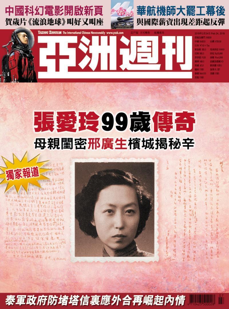 亚洲周刊赴大马槟城独家专访了张爱玲母亲黄逸梵唯一在世的闺密