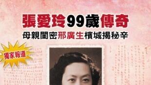 亞洲周刊赴大馬檳城獨家專訪了張愛玲母親黃逸梵唯一在世的閨密