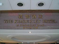 图为香港君怡酒店门面