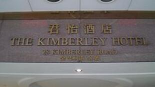 圖為香港君怡酒店門面
