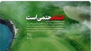 Twitter compte Khamenei