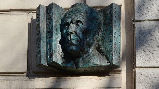 Мемориальная доска на доме, где жил Варлам Шаламов, Москва.